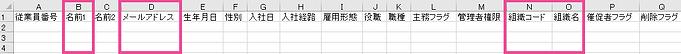setup_csv_users_list_01