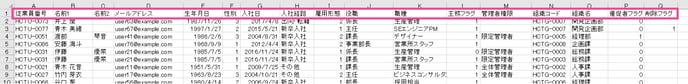 setup_csv_users_list_02