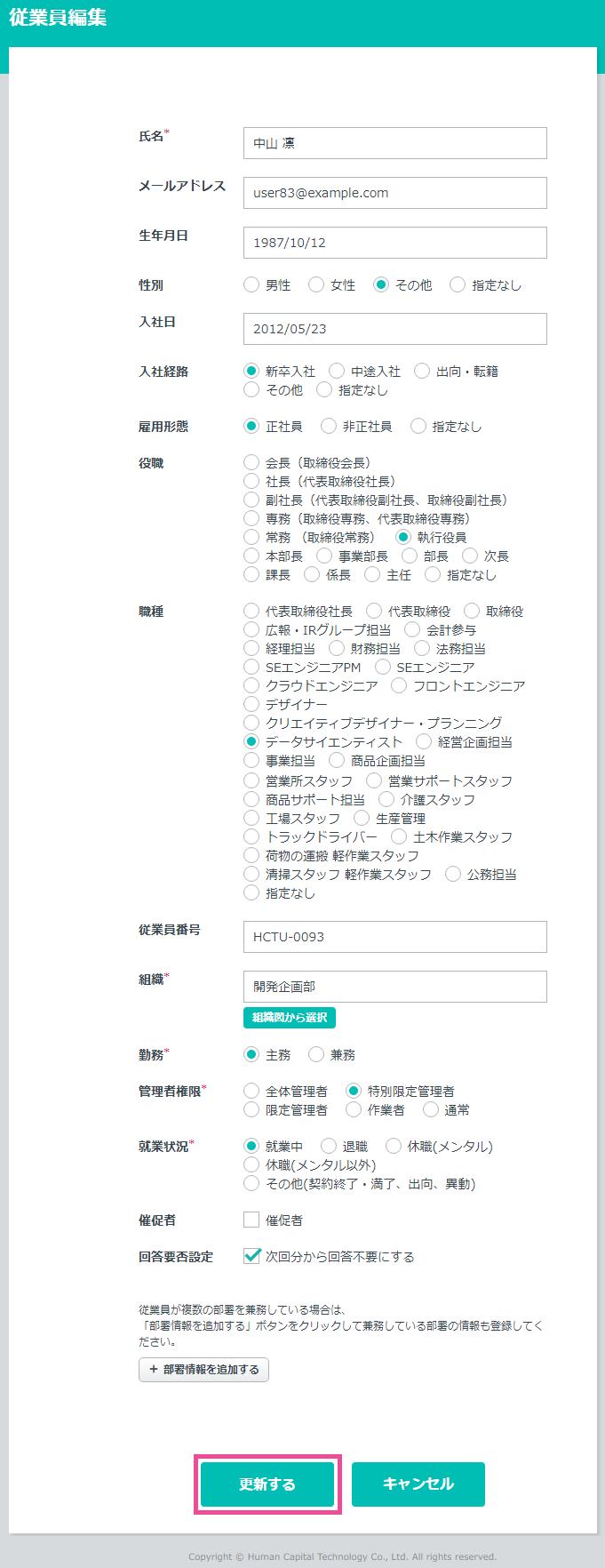 users_detail_edit_02