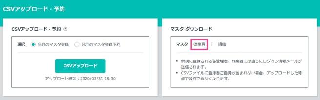 csv_users_list_edit_01