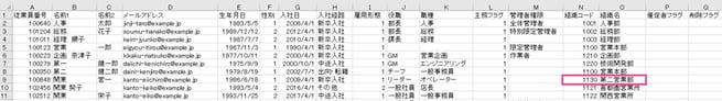 csv_users_list_edit_03